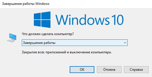 Kak-vyklyuchit-kompyuter-na-Windows-10.png