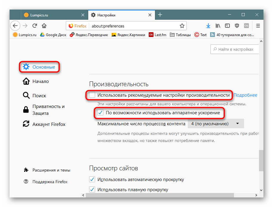 Otklyuchenie-apparatnogo-uskoreniya-v-nastrojkah-Mozilla-Firefox.png