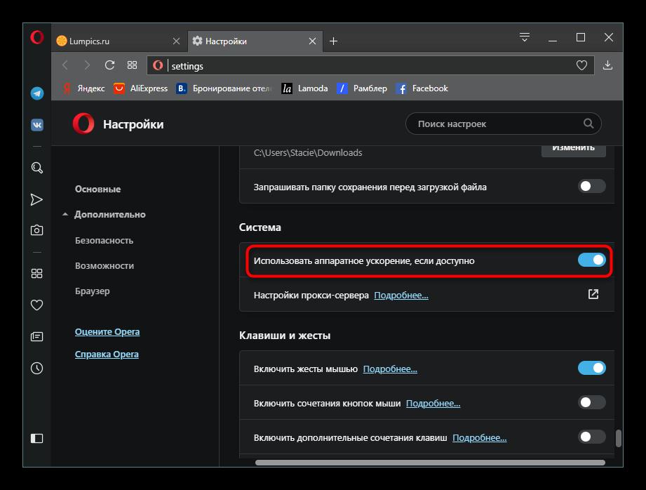 Otklyuchenie-apparatnogo-uskoreniya-v-nastrojkah-Opera.png