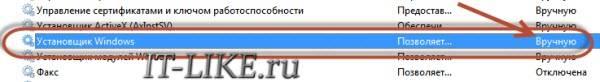 sluzhba_ustanovshhik_windows.jpg
