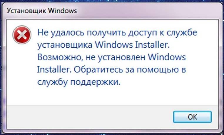 oshibka-windows-installer-%E2%84%961.jpg