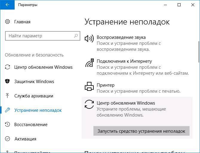 ispravlenie_oshibok_windows_102.jpg
