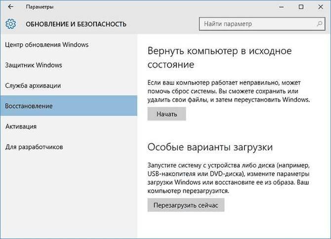 ispravlenie_oshibok_windows_105.jpg