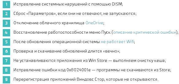 ispravlenie_oshibok_windows_109.jpg