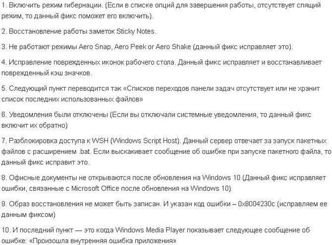 ispravlenie_oshibok_windows_1012.jpg