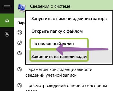 zakrepit-svedeniya.png
