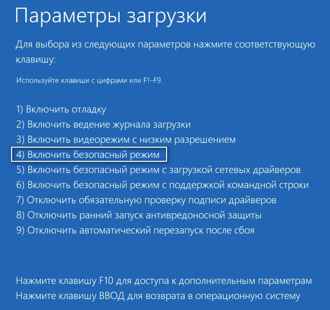 Vkljuchenie-bezopasnogo-rezhima-v-parametrah-zagruzki.png