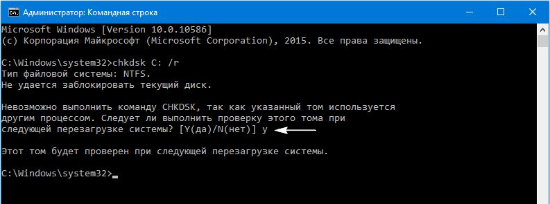 Vypolnenie-proverki-toma-komandoj-chkdsk.png