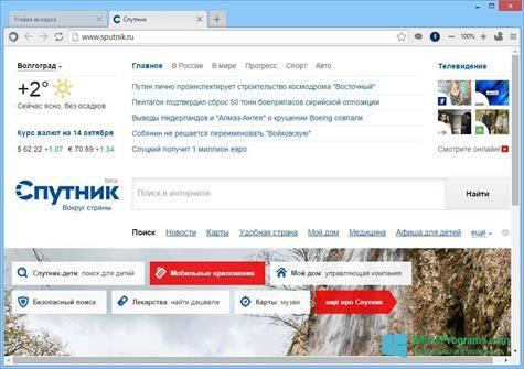 sputnik-windows-10-screenshot.jpg