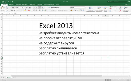 1523892942_1523380404_excel-2013-main-min.png