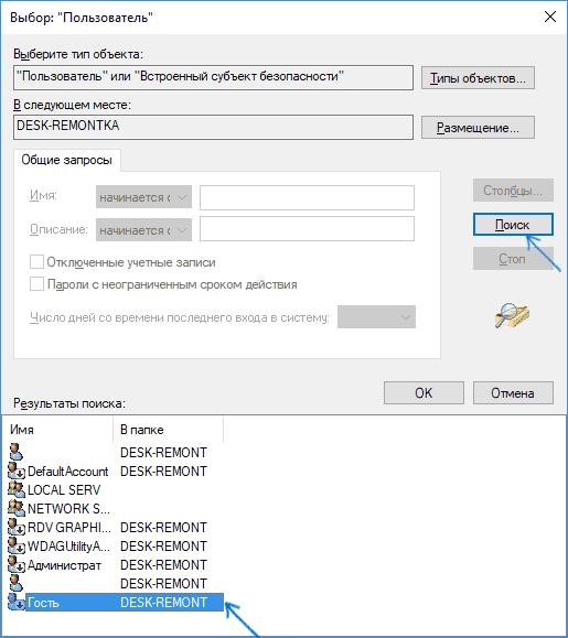 Выбрать пользователя Гость для запуска центра обновления