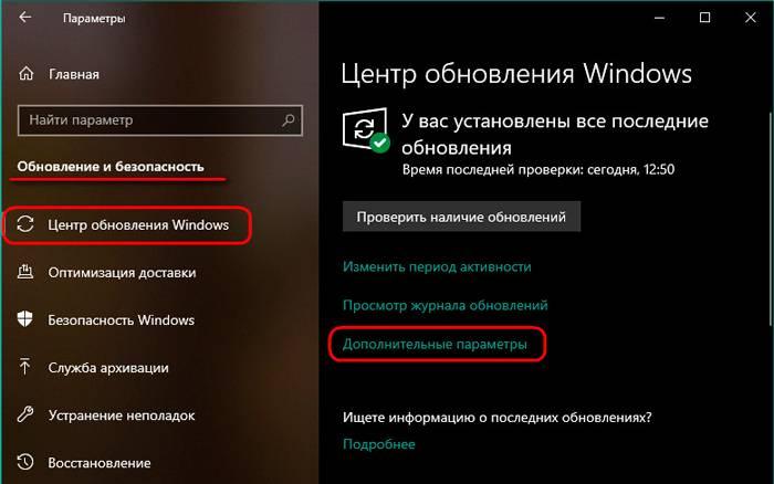 kak_otklyuchit_obnovleniya_v_windows_10.1.jpg