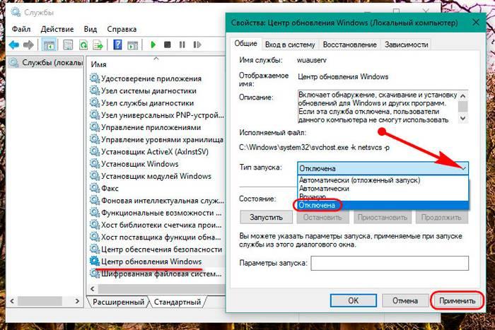 kak_otklyuchit_obnovleniya_v_windows_10.3.jpg