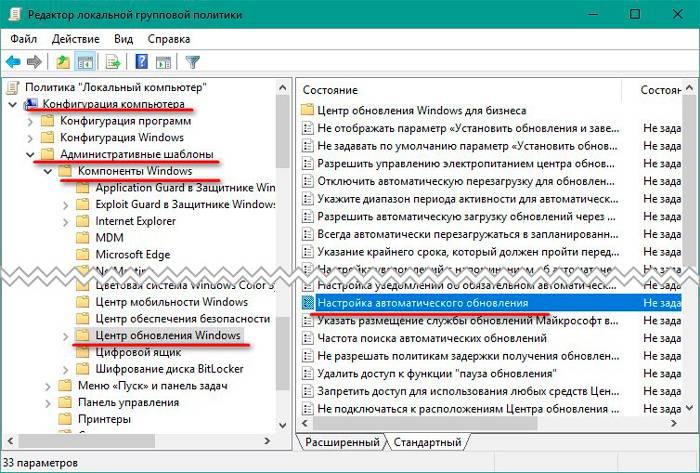 kak_otklyuchit_obnovleniya_v_windows_10.4.jpg