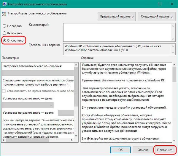 kak_otklyuchit_obnovleniya_v_windows_10.5.jpg