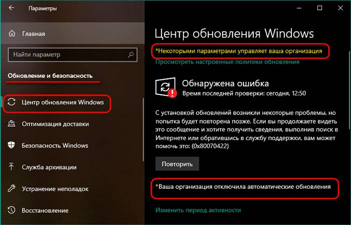 kak_otklyuchit_obnovleniya_v_windows_10.6.jpg