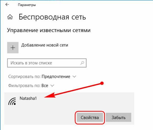 kak_otklyuchit_obnovleniya_v_windows_10.10.jpg
