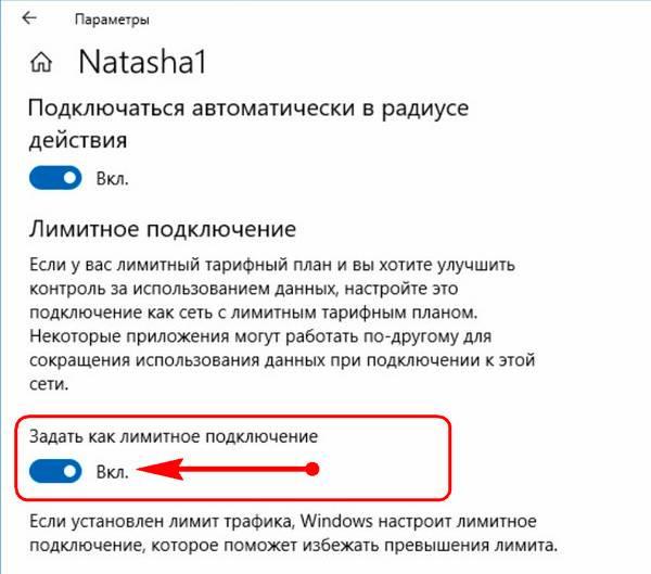 kak_otklyuchit_obnovleniya_v_windows_10.11.jpg