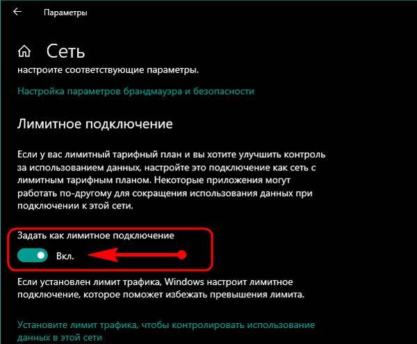 kak_otklyuchit_obnovleniya_v_windows_10.13.jpg