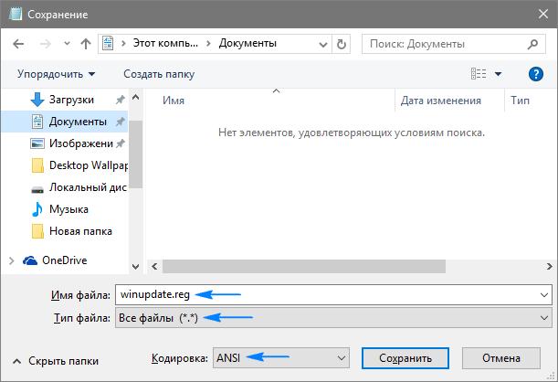 Sozdannyj-fajl-ne-rabotaet-v-pozdnih-versiyah-Windows-10.png