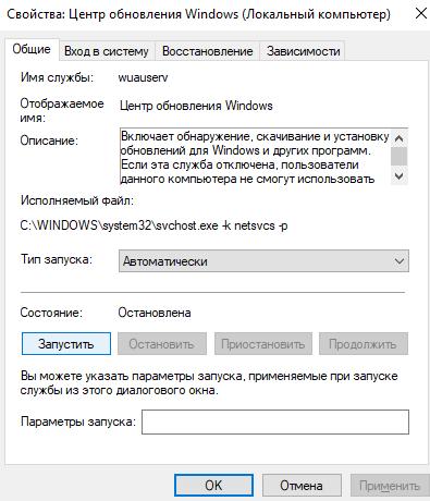 Kak-zapustit-sluzhbu-obnovleniya-Windows-10.png