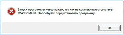msvcp120-dll-error-windows.png
