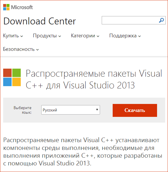download-msvcp120-dll-microsoft.png