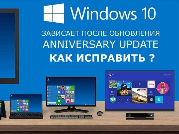 windows-10-anniversary-update-oshibka.jpg