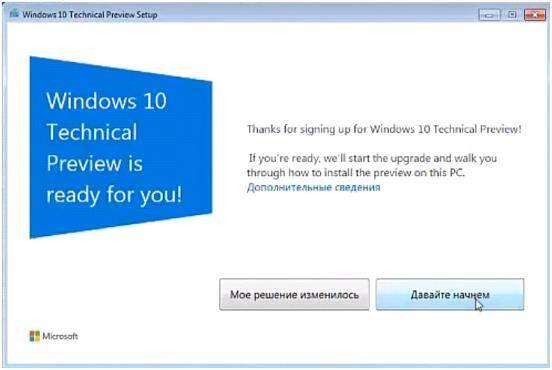 2627212402-windows-technical-preview-setup.jpg