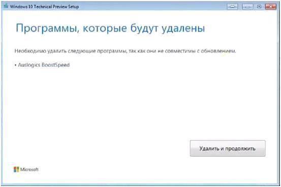 2627212403-programmy-kotorye-budut-udaleny.jpg