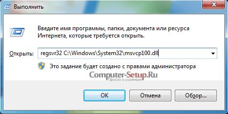 regsvr32_msvcp100_dll.png