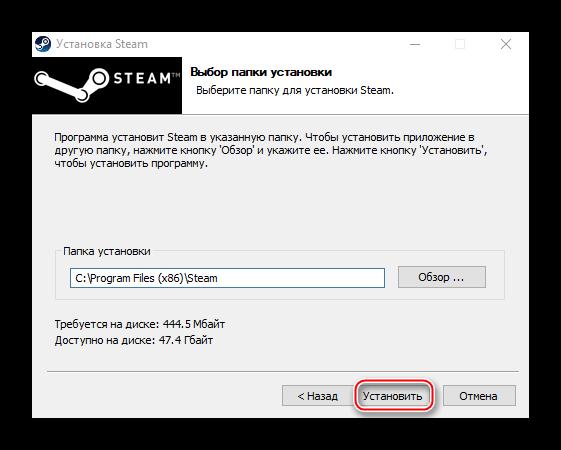 pravilnyj-put-ustanovki-steam.png