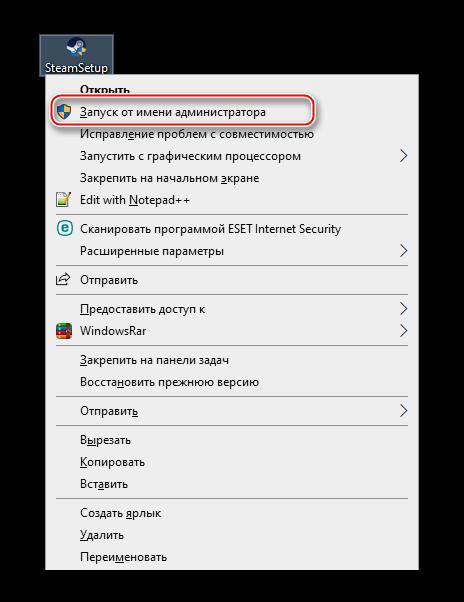 zapusk-ustanovochnogo-fajla-steam-ot-imeni-administratora.png