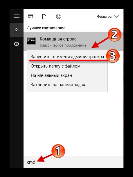 Poisk-i-otkryitie-komandnoy-stroki-s-privilegiyami-administratora-v-operatsionnoy-sisteme-Vindovs-10.png