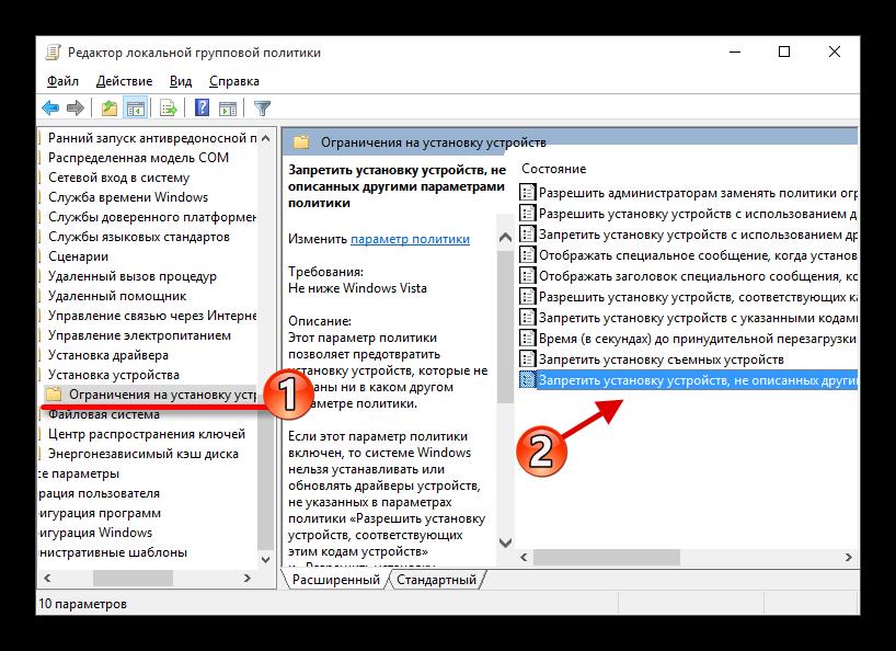Otkryitie-nuzhnogo-parametra-dlya-otklyucheniya-avtoobnovleniya-drayverov-s-pomoshhyu-Redaktora-lokalnoy-gruppovoy-politiki-v-operatsionnoy-sisteme-Vindovs-10.png