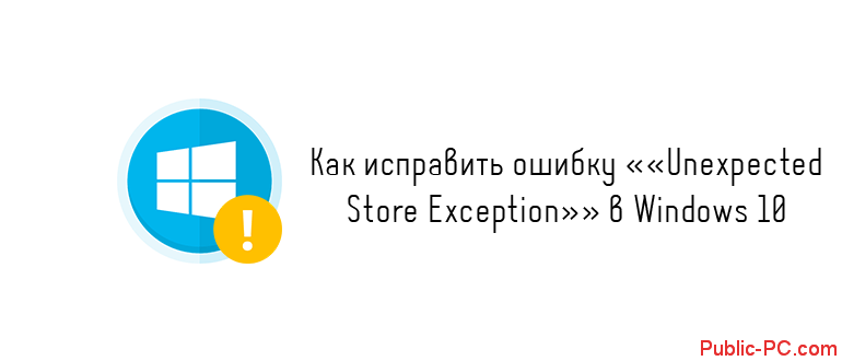 unexpected-store-exception-windows-10.png