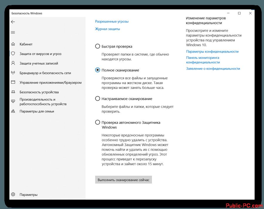 ne-rabotaet-panel-zadach-v-windows-10-4.png