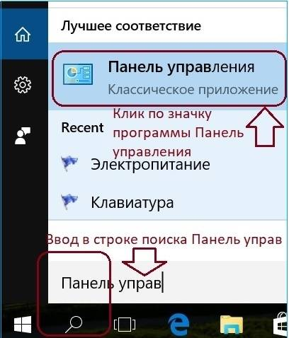 zapusk-Paneli-upravlenija-v-Windows-10.jpg