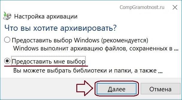 reshenie-o-vybore-variantov-nastrojki-arhivacii-Windows-10.jpg