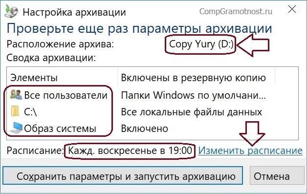 parametry-arhivacii-i-raspisanie-arhivacii-v-Windows-10.jpg