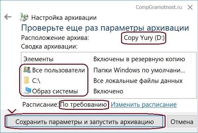 Zapusk-pervoj-arhivacii-Windows-10.jpg