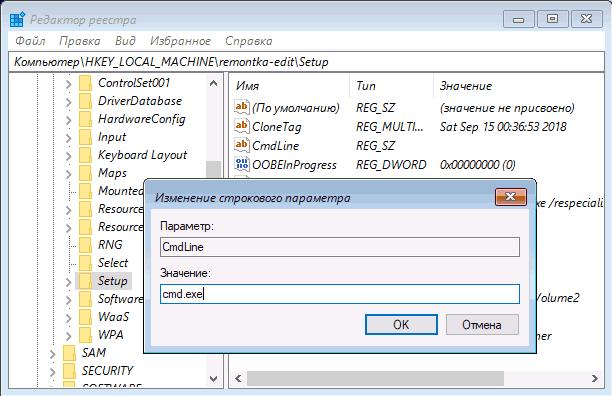 Редактирование параметра CmdLine