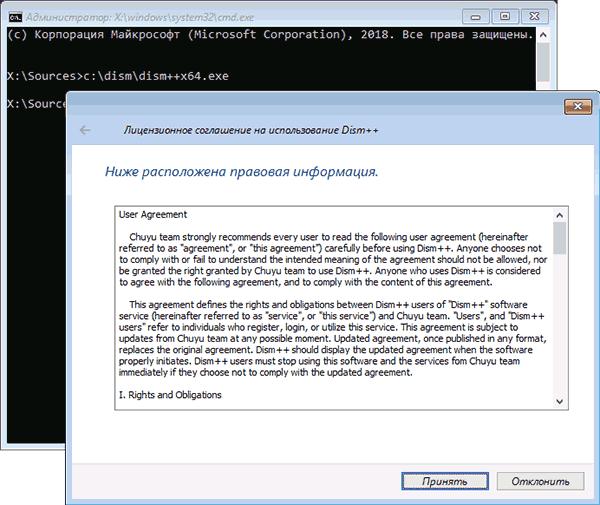 Запуск Dism++ при установке Windows 10