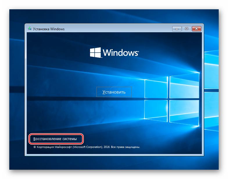 Dostup-k-srede-vosstanovleniya-pri-zagruzke-s-fleshki-v-OS-Windows-10.png