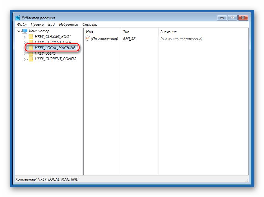 Vydelenie-vetki-redaktora-sistemnogo-reestra-pri-zagruzke-s-ustanovochnogo-diska-OS-Windows-10.png