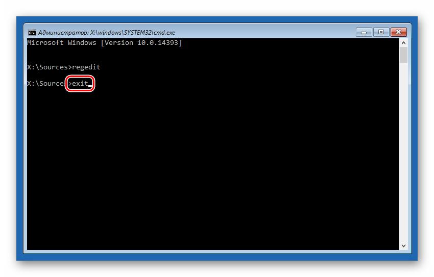 Zavershenie-raboty-Komandnoj-stroki-pri-zagruzke-s-ustanovochnogo-diska-Windows-10.png