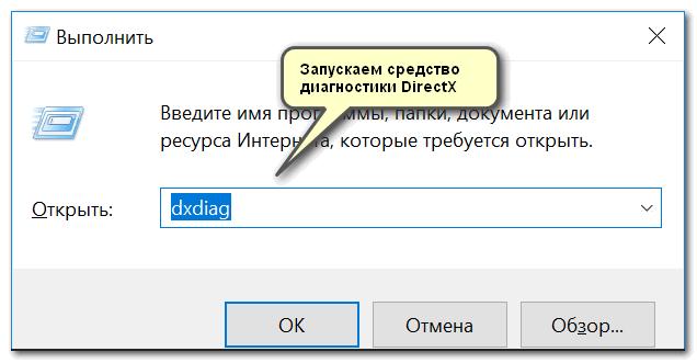Zapuskaem-sredstvo-diagnostiki-DirectX-VchVSHfp.png