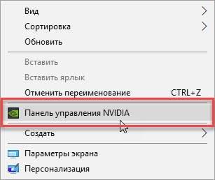 vhod-v-panel-upravleniya-nvidia-2-sposob.jpg