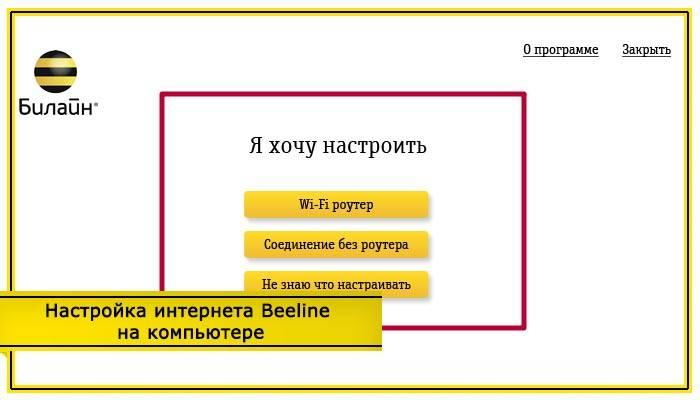 kak-nastroit-internet-bilayn-na-windows-10.jpg