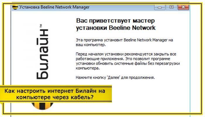 kak-nastroit-internet-bilayn-na-kompyutere-cherez-kabel.jpg